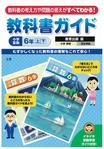 小学教科書ガイド