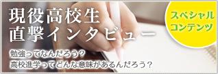現役高校生直撃インタビュー